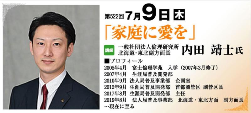 7月9日(木)札幌豊平倫理法人会 経営者モーニングセミナー
