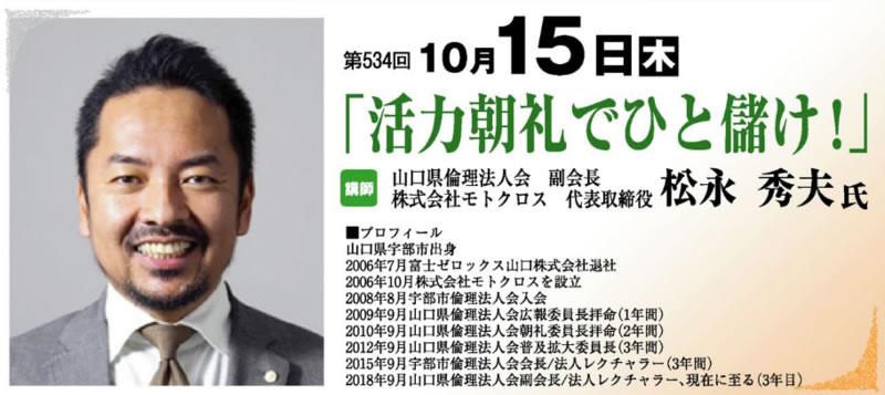 10月15日(木)札幌豊平倫理法人会 経営者モーニングセミナー