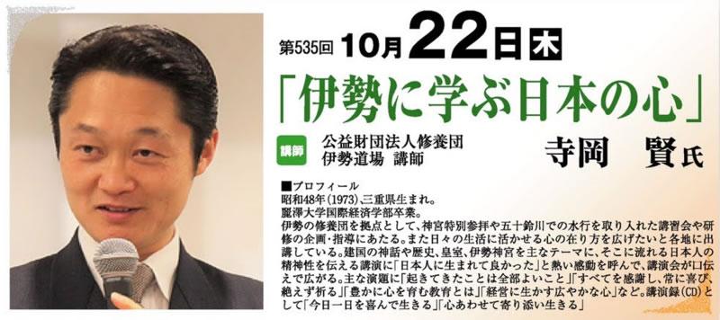 10月22日(木)札幌豊平倫理法人会 経営者モーニングセミナー