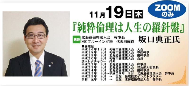 11月19日(木)札幌豊平倫理法人会 経営者モーニングセミナー