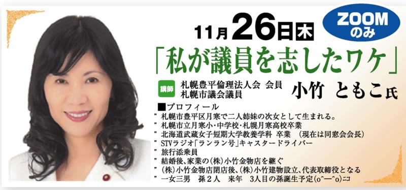 11月26日(木)札幌豊平倫理法人会 経営者モーニングセミナー