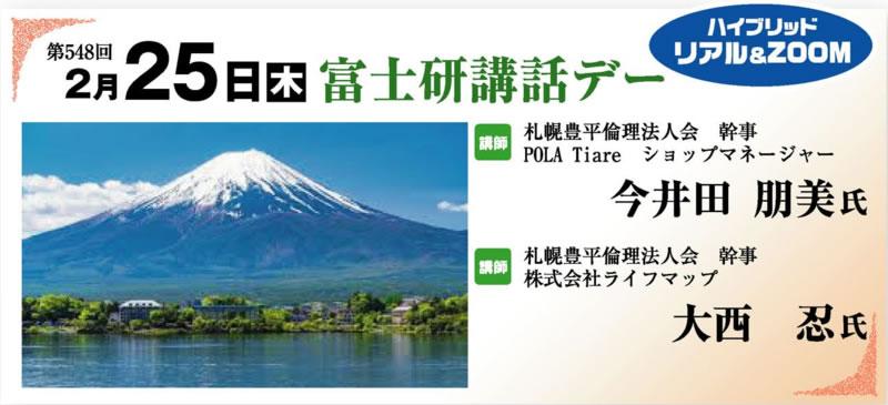 2月25日(木)札幌豊平倫理法人会 経営者モーニングセミナー