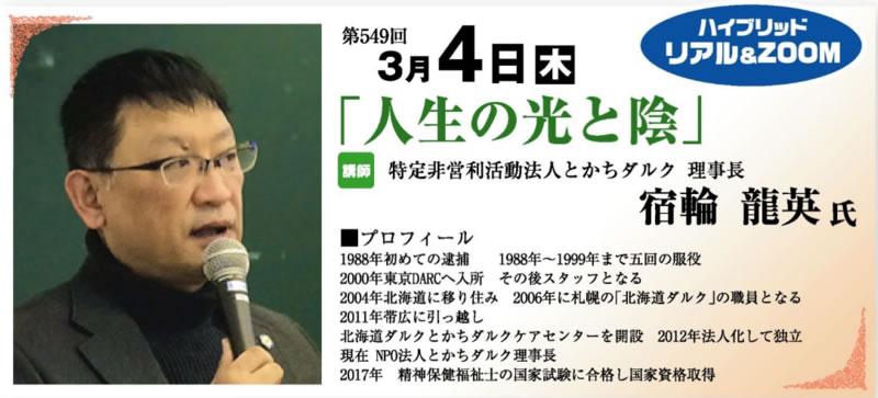 3月4日(木)札幌豊平倫理法人会 経営者モーニングセミナー