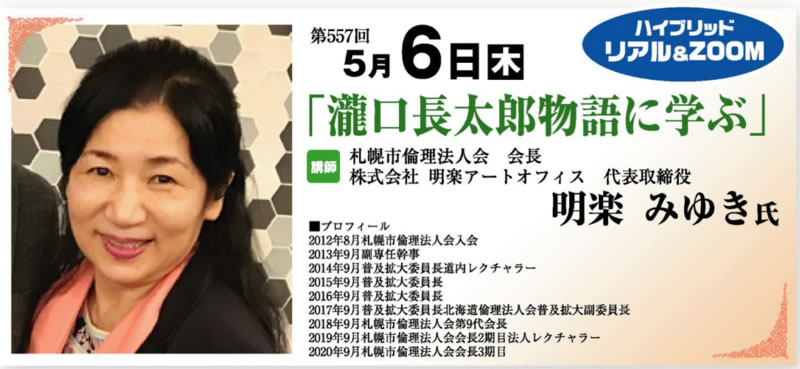 5月6日(木)札幌豊平倫理法人会 経営者モーニングセミナー