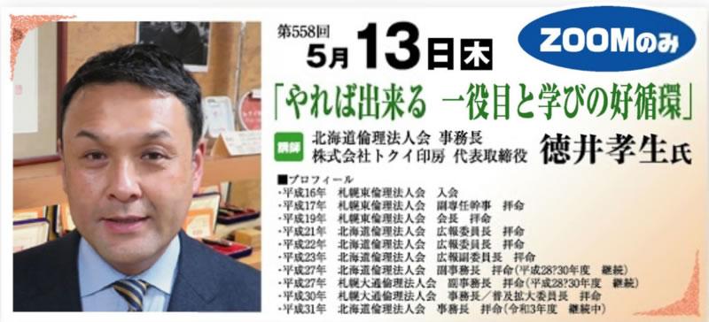 5月13日(木)札幌豊平倫理法人会 経営者モーニングセミナー