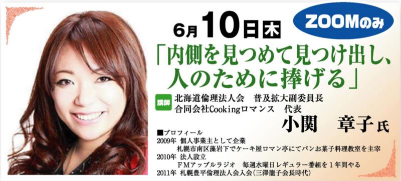 6月10日(木)札幌豊平倫理法人会 経営者モーニングセミナー