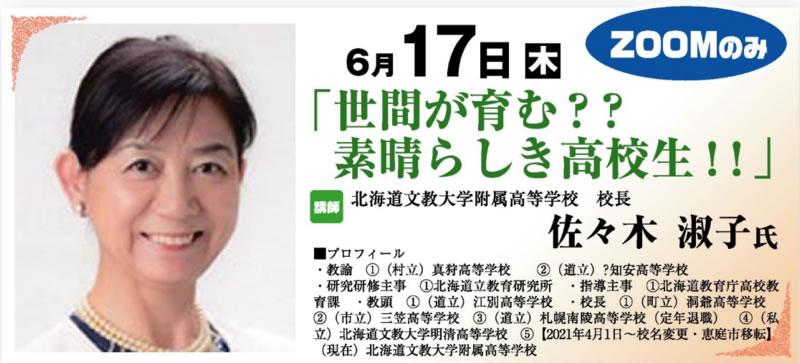 6月17日(木)札幌豊平倫理法人会 経営者モーニングセミナー