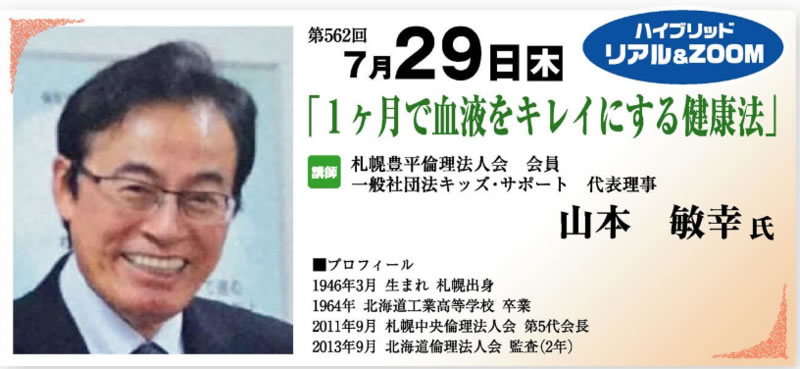 7月29日(木)札幌豊平倫理法人会 経営者モーニングセミナー