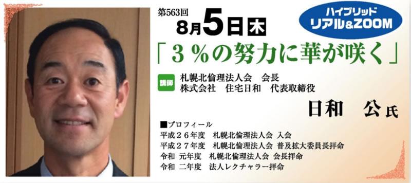 8月5日(木)札幌豊平倫理法人会 経営者モーニングセミナー