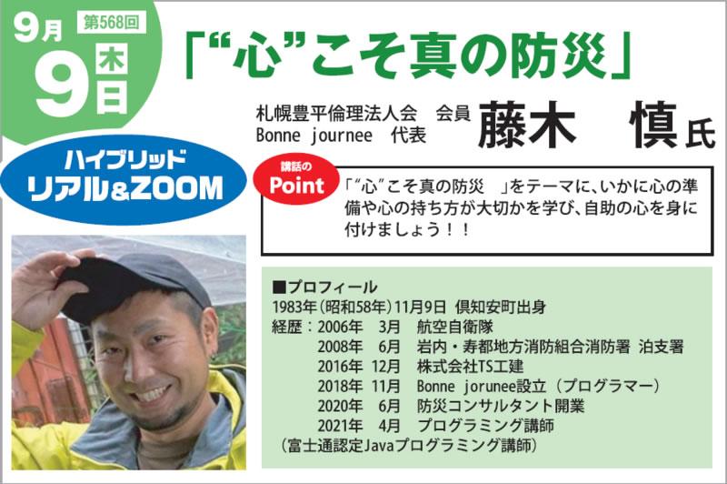9月9日(木)札幌豊平倫理法人会 経営者モーニングセミナー
