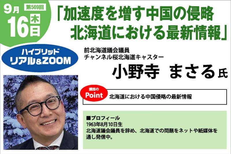 9月16日(木)札幌豊平倫理法人会 経営者モーニングセミナー