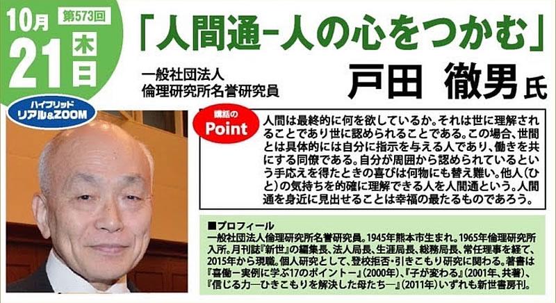10月21日(木)札幌豊平倫理法人会 経営者モーニングセミナー