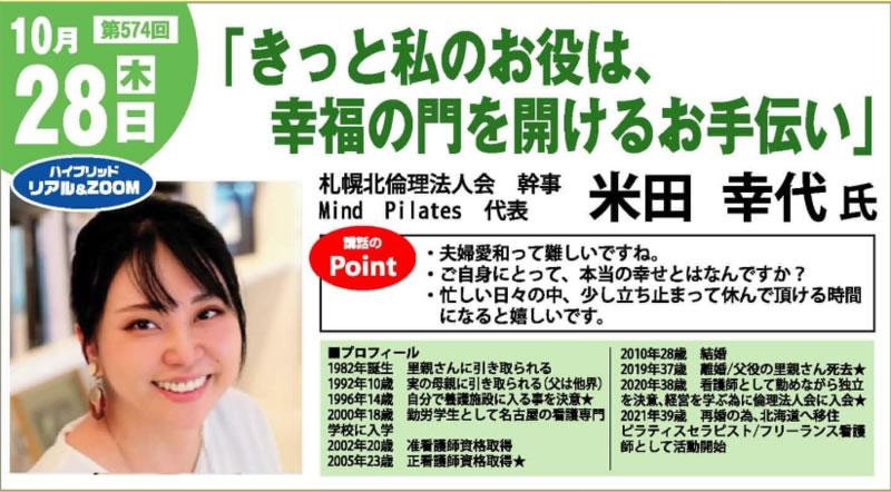 10月28日(木)札幌豊平倫理法人会 経営者モーニングセミナー
